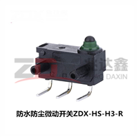 ZDX-HS-H3-R防尘微动开关