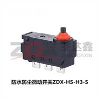 ZDX-HS-H3-S防水开关