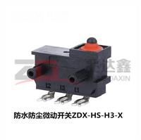 ZDX-HS-H3-X防水开关