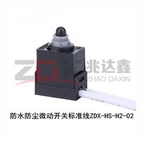 ZDX-HS-H2-02防尘开关标准线