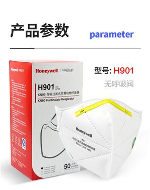 霍尼韦尔KN95头戴式口罩四层H901