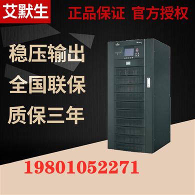 艾默生UPS电源NX 40KVA