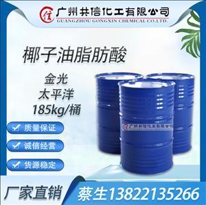 椰子油脂肪酸