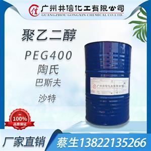 聚乙二醇PEG400
