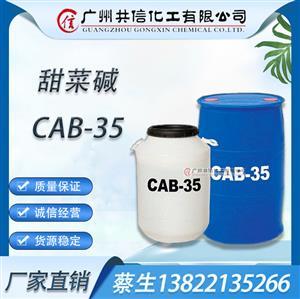 甜菜碱CAB-35