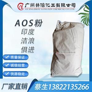 AOS粉  a-烯基磺酸钠