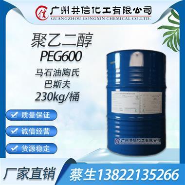 聚乙二醇PEG600
