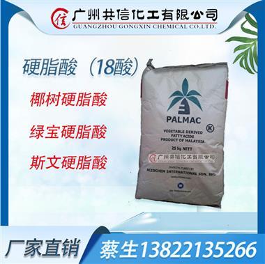 硬脂酸1801(印尼绿宝)