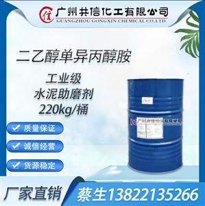 二乙醇单异丙醇胺(水泥助磨剂)
