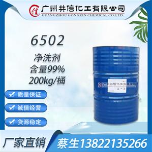 6502椰子油二乙醇酰胺