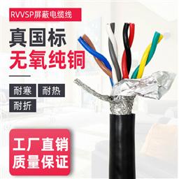 铜芯控制电缆KVVRP