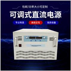 大功率50V300A 開關直流穩壓恒流電源