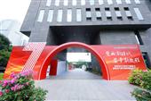 上海摄影摄像——第七届建筑结构抗震技术国际会议