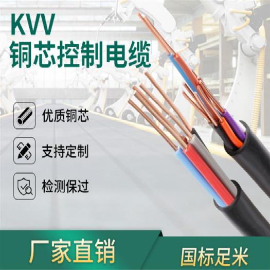 矿用通讯电缆MHYAV 50*2*0.8