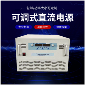 36V500A大電流穩壓穩流電源 大功率開關直流電源