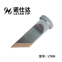 諾仕達LTKN烙鐵頭刀型烙鐵頭 通用威樂LTKN LF烙鐵頭