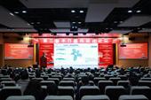 第三届木竹结构设计论坛
