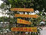 乐水山庄标识牌