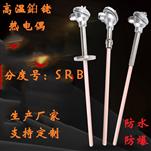 S型鉑铑热电偶 高温热电偶 WRP-130BOBapp体育下载