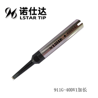 911G-40DV1加長款烙鐵頭諾仕達烙鐵頭廠直供非標烙鐵頭來圖來樣定制