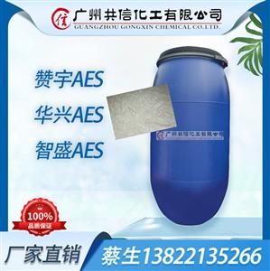 华兴AES脂肪醇聚氧乙烯醚硫酸钠