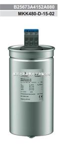 PFC电容 电力电容 B25673A4152A000 15.0 kvar 480 V AC rms