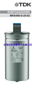 薄膜电容器 PFC电容 B25673A4252A080 MKK480-D-25-02 25.0 kvar