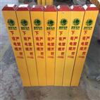 天津厂家 玻璃钢标志桩 警示牌供应