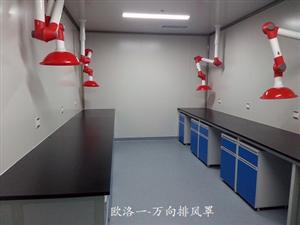 實驗室萬向排風罩
