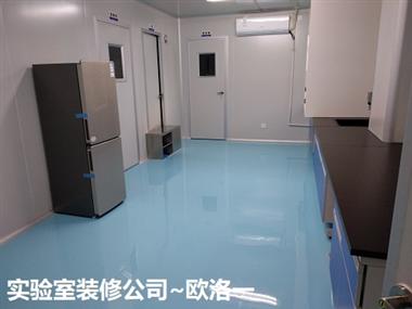 实验室装修公司
