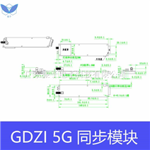 GDZI 5G同步模組(直放站放