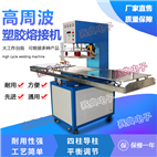 双泡壳单泡壳纸板高频热合机,专业生产包装封口机厂家
