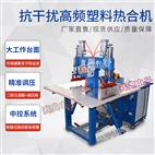 实力厂家 PVC皮标高频压标机,皮革压花机,皮牌压logo标设备