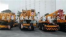 100噸吊車出租 北京豐臺科技園