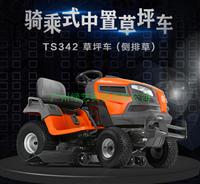 富世华驾驶式剪草车TS342草坪车