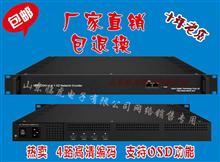 酒店数字电视神器4路高清图文网络编码器