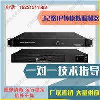 32路IPTV转模拟一体机数字调制器酒店改造电视系统设备LH2500C