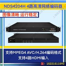 NDS4204H 4路高清网络编码器酒店ipv