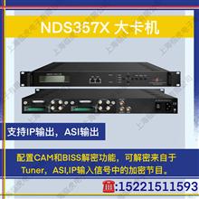 NDS357X四合一大卡接收机广电数字信号