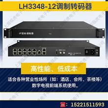 LH3348-12调制器转码器IP转 DTMB国标调制器