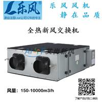 湖南长沙乐风全热新风交换机LRP150-10