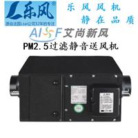 乐风除霾静音新风机LPJ25A-25