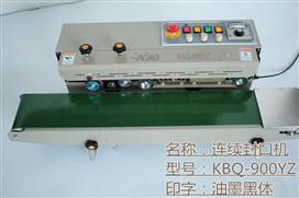 油墨印字封口机,连续式卧式薄膜封口机价格