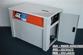 KBQ-90HS双电机高台半自动包装机优势
