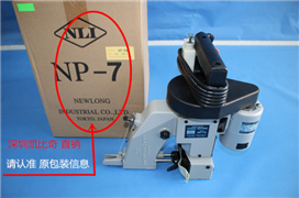 日本 纽朗牌NP-7A单线手提缝千亿官网国际游戏