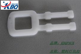 乳白加厚塑胶包装扣,16mm以内包装带通用这款拉扣