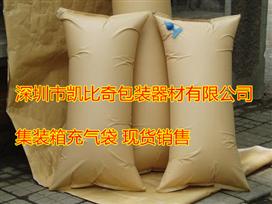 1000*2200充气袋,1000*2400集装箱充气袋