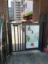 门禁+广告门
