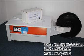 KBQ-90LS双电机半自动包装机