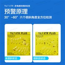 Tiltwatch PLUS防倾斜标签(多角度)